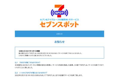 http://webapp.7spot.jp/