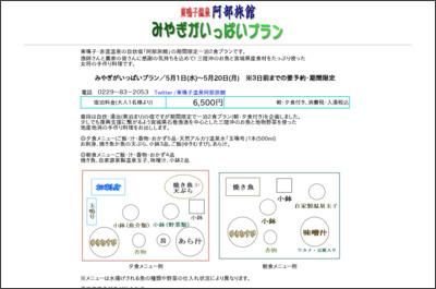 http://www.narukospa.com/aberyokan-plan2013.html
