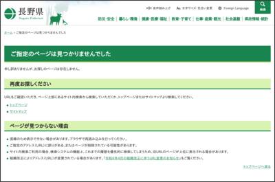 http://www.pref.nagano.lg.jp/eisei/yakumu/onsen/sinsabukai.htm#
