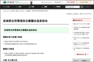 http://www.pref.miyagi.jp/soshiki/yakumu/bukai.html