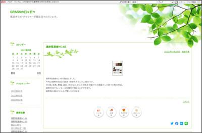 http://blog.goo.ne.jp/grass0930