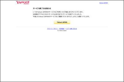 http://blogs.yahoo.co.jp/yj_pr_blog/23084950.html