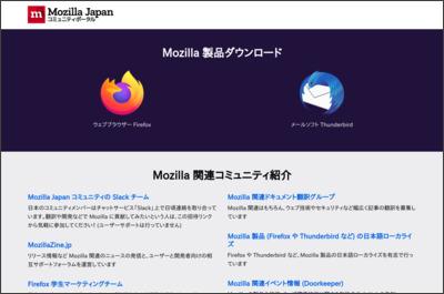 http://mozilla.jp/