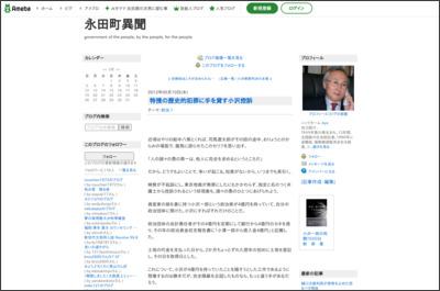 http://ameblo.jp/aratakyo/entry-11246737832.html