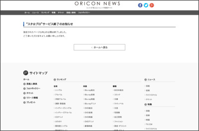 http://blog.oricon.co.jp/ski-official/