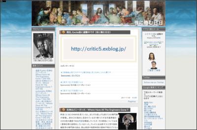 http://critic6.blog63.fc2.com/