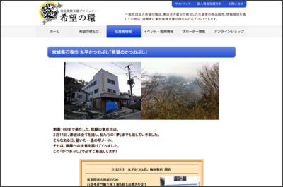 http://kibounowa.jp/seisan-maruhey.html