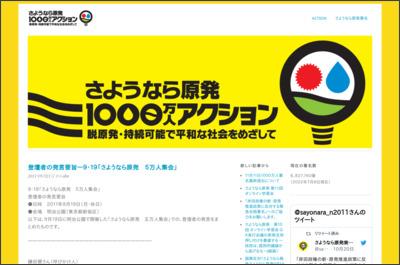 http://sayonara-nukes.org/2011/09/110919hatugen/#more-606