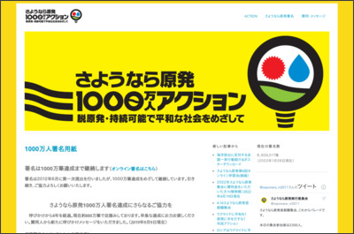 http://sayonara-nukes.org/shomei/