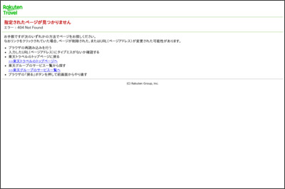 http://travel.rakuten.co.jp/HOTEL/107629/CUSTOM/GW107629101128173432.html