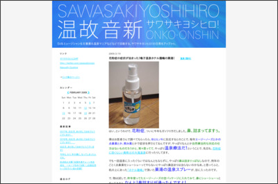 http://wave.ap.teacup.com/applet/sawasaki/20090219/archive
