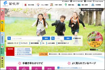 http://www.city.fuefuki.yamanashi.jp/
