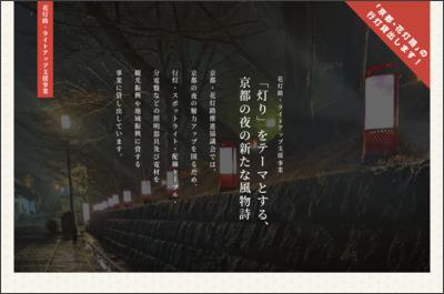 http://www.hanatouro.jp/arashiyama/outline.html