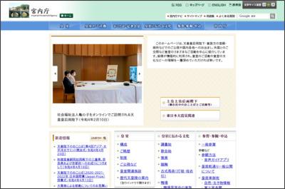 http://www.kunaicho.go.jp/