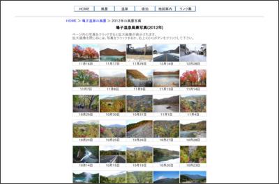 http://www.narukospa.com/2012.html