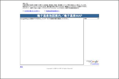 http://www.narukospa.com/narukomap-2011.html