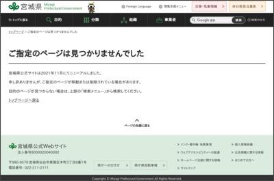 http://www.pref.miyagi.jp/kohou/kaiken/h23/k230425.htm