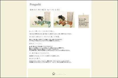 http://www.tachibanakikou.com/ponkasi-ponsennbei.htm
