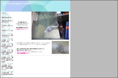 http://www.tagen.tohoku.ac.jp/labo/muramatsu/MURA/hitorigoto/tamanarugou/