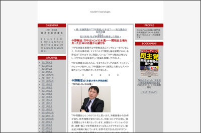 http://www.the-journal.jp/contents/newsspiral/2011/01/tpp_5.html