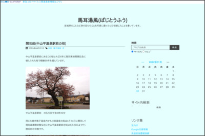 http://yukemuri.at.webry.info/200904/article_13.html