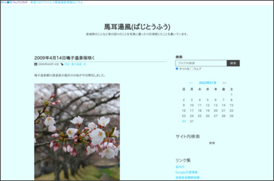 http://yukemuri.at.webry.info/200904/article_8.html
