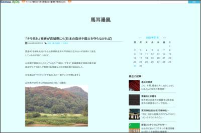 http://yukemuri.at.webry.info/200909/article_5.html