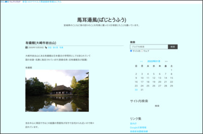 http://yukemuri.at.webry.info/200910/article_6.html