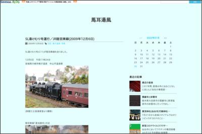 http://yukemuri.at.webry.info/200912/article_4.html