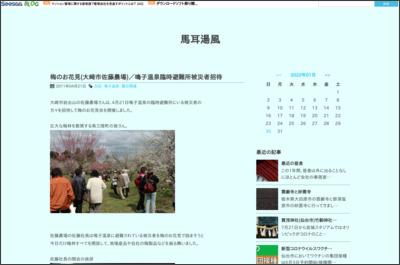 http://yukemuri.at.webry.info/201104/article_18.html