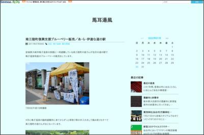 http://yukemuri.at.webry.info/201107/article_3.html