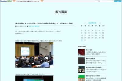 http://yukemuri.at.webry.info/201203/article_3.html