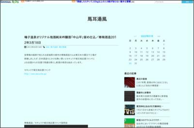 http://yukemuri.at.webry.info/201203/article_4.html