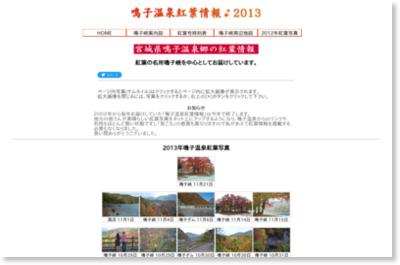 http://www.narukospa.com/2013kouyo.html