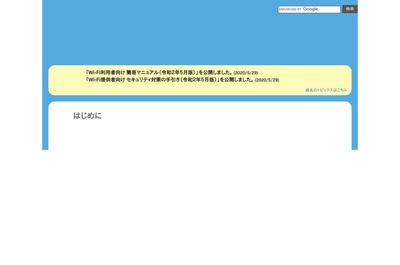 http://www.soumu.go.jp/joho_tsusin/security/index.htm