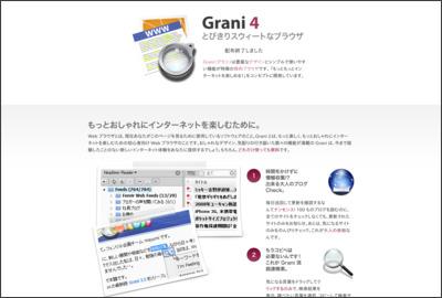 http://www.fenrir.co.jp/grani/
