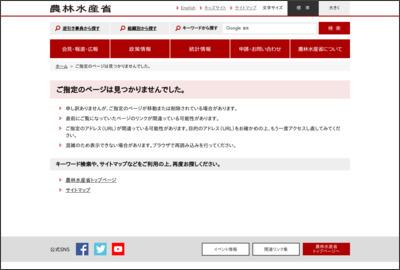 http://www.maff.go.jp/tohoku/t/seibi/kokuei/osaki/mokuteki/index04.html