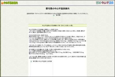 http://www.nakayamadaira.com/onsenannai.html