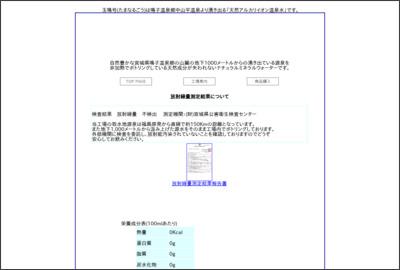 http://www.naruko.jpn.org/tamanarugo/