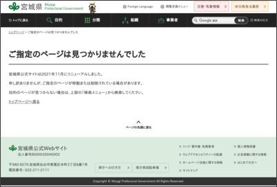http://www.pref.miyagi.jp/senkyo/