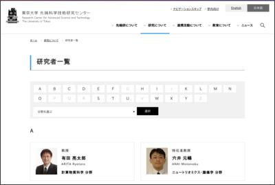 http://www.rcast.u-tokyo.ac.jp/ja/people/staff-kodama_tatsuhiko.html