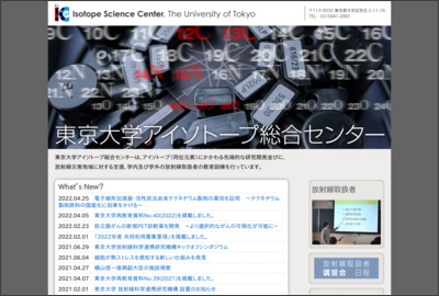 http://www.ric.u-tokyo.ac.jp/