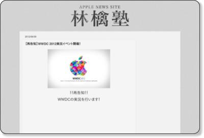http://ringojyuku.blogspot.com/2012/06/wwdc-2012.html