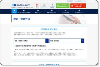 http://townwifi.com/introduction/globalwifi/