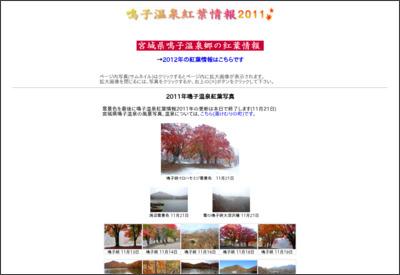 http://www.narukospa.com/2011kouyo.html