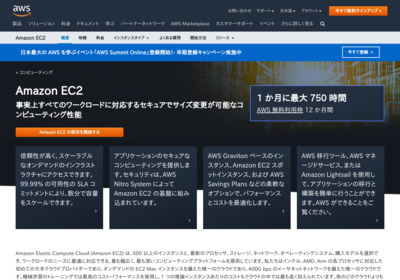 http://aws.amazon.com/jp/ec2/