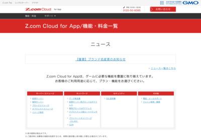 http://cloud.gmo.jp/