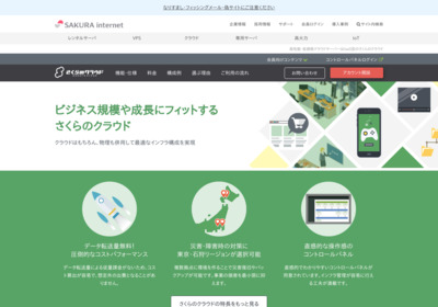 http://cloud.sakura.ad.jp/