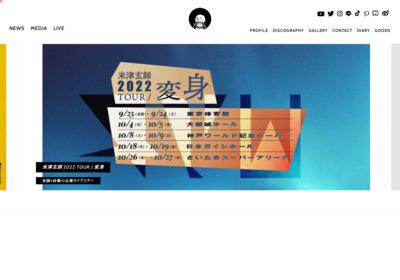 米津玄師 official site「REISSUE RECORDS」