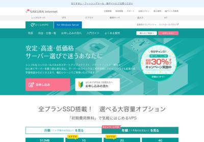 http://vps.sakura.ad.jp/